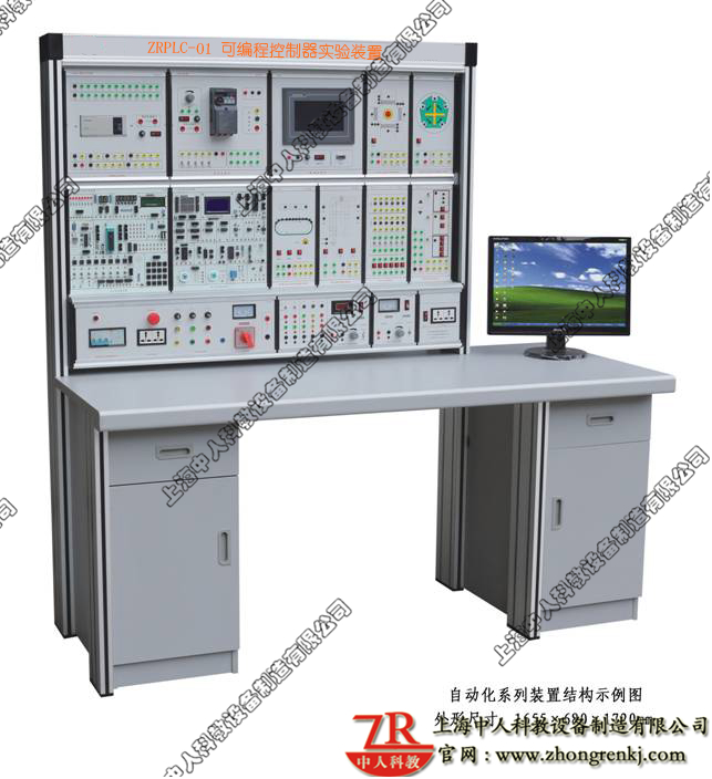 可编程控制器实验装置