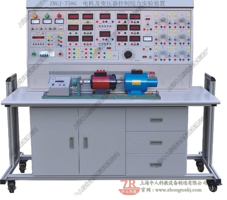 电机及变压器控制综合实验装置