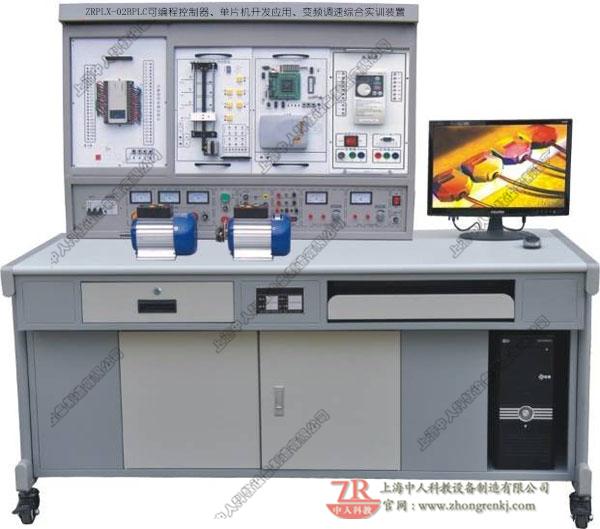 PLC可编程控制器、单片机开发应用、变频调速综合实训装置