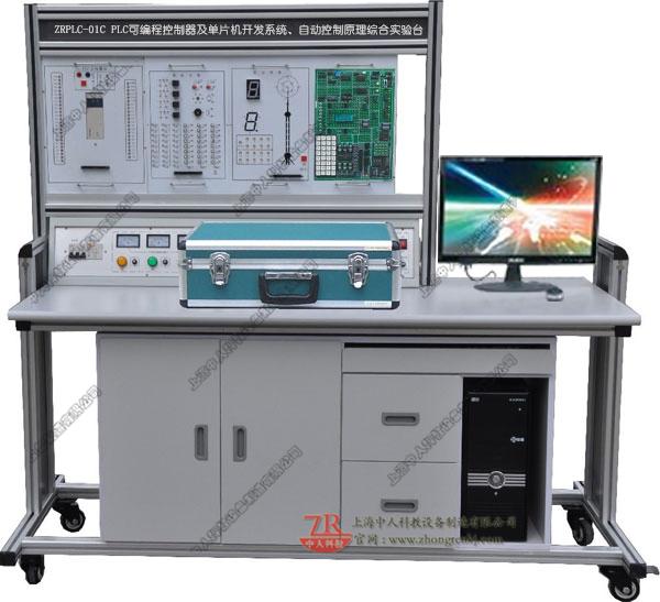 PLC可编程控制器及单片机开发系统、自动控制原理综合实验台