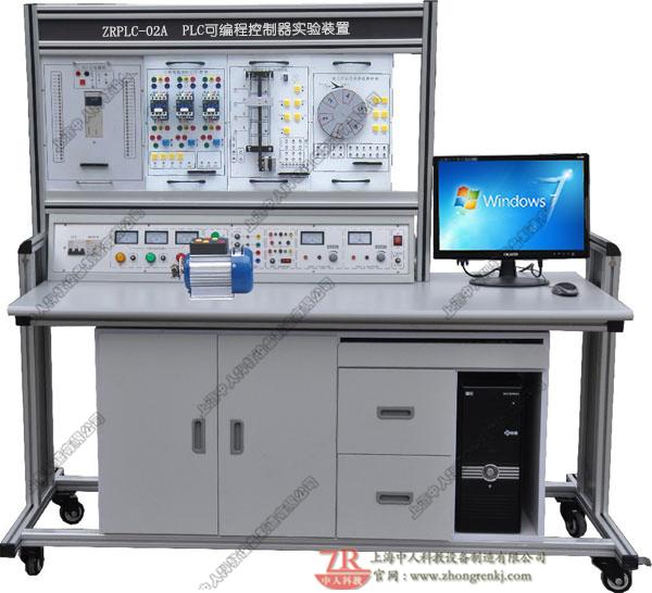 PLC可编程控制器实验装置(功能增强型)