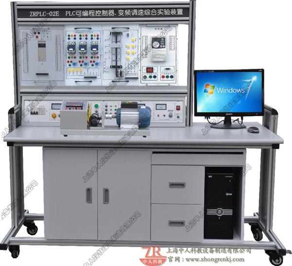 PLC可编程控制器.变频调速综合实验装置