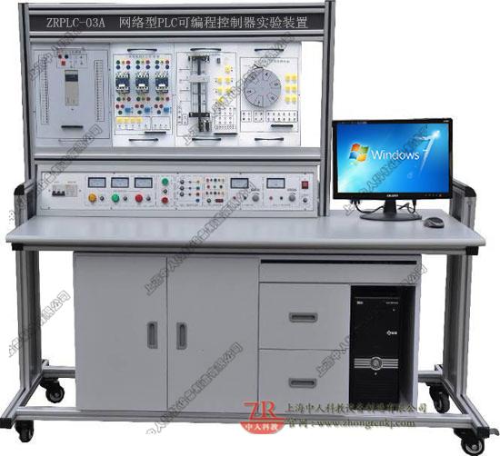 PLC可编程控制器实验装置(网络型)