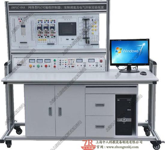 PLC可编程控制器、变频调速及电气控制实验装置(网络型)