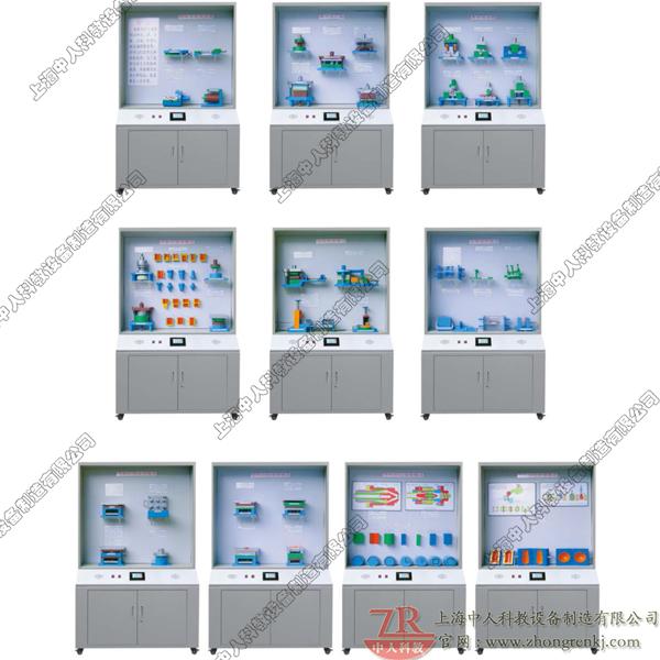 微电脑声控《模具设计》示教陈列柜