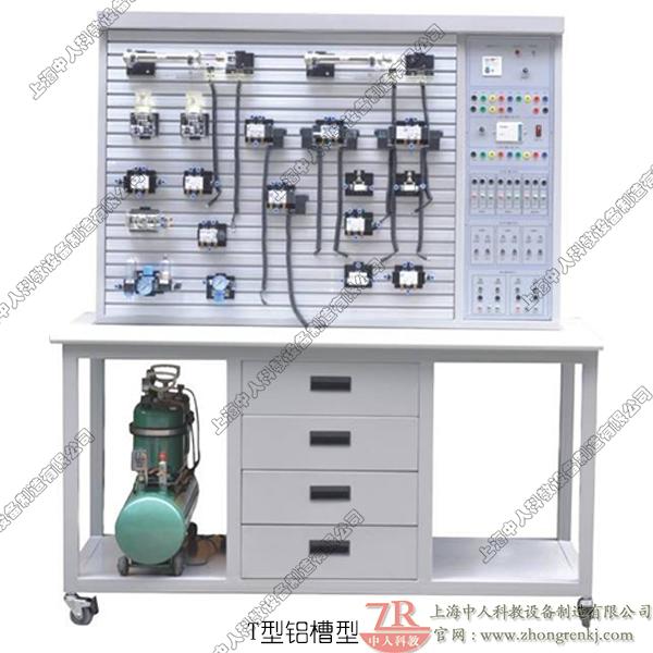 气动与PLC控制实训台(T槽型)
