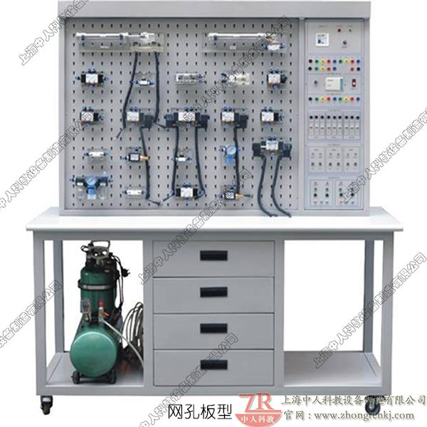 气动与PLC控制实训台(网孔板型)
