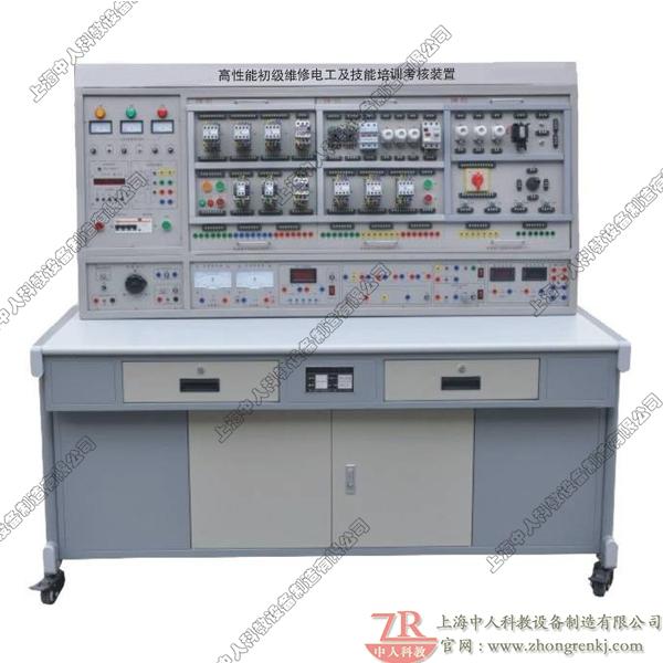 高性能初级维修电工及技能培训考核实训装置
