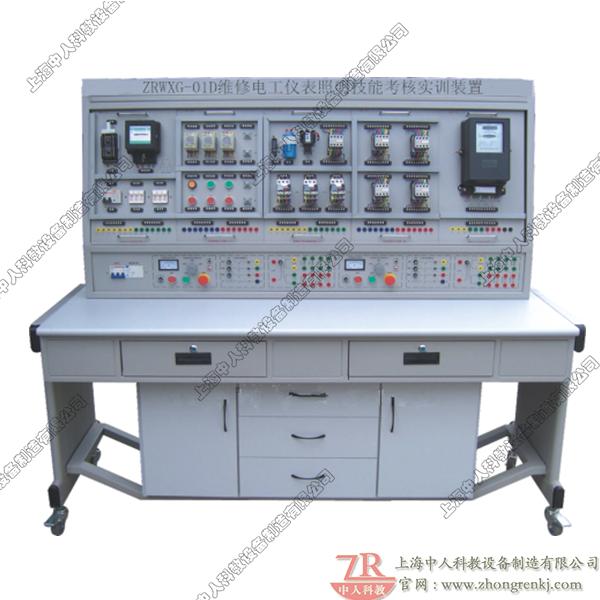 维修电工仪表照明技能考核实训装置