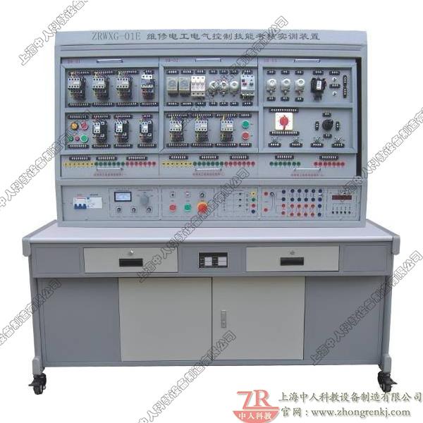 维修电工电气控制技能考核实训装置