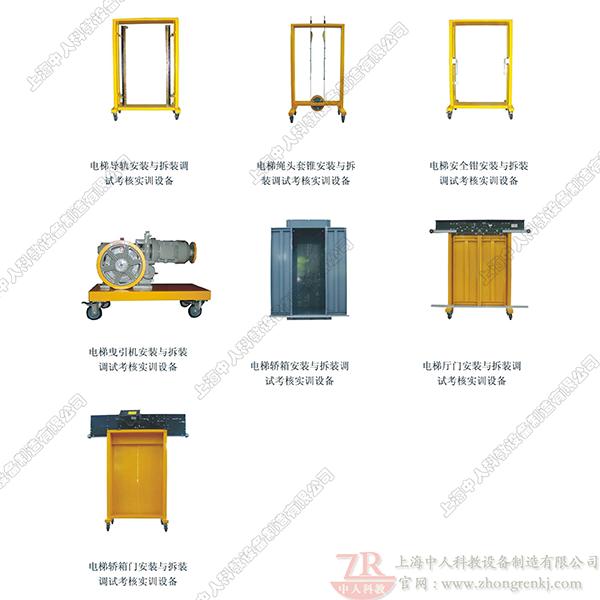 实物电梯安装与拆装调试考核实训设备