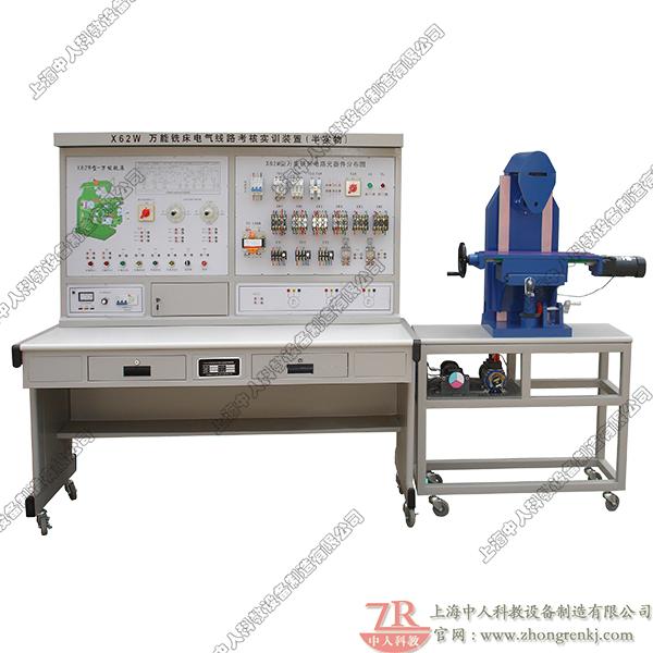 万能铣床电气技能培训考核实训装置(半实物)